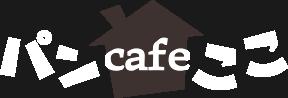 パンcafeここ|富山 大泉駅 パン 白パン サラダランチ テイクアウト